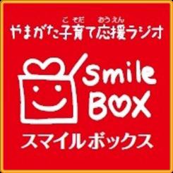 やまがた子育て応援ラジオ smilebox