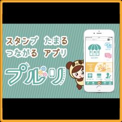 プルリ山形CM動画