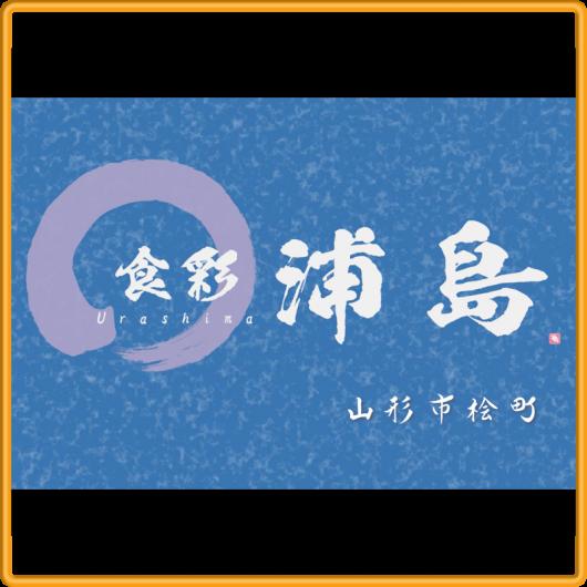 食彩 浦島さんTV15秒CM