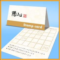 スタンプカード制作