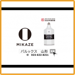 MIKAZE TV CM15秒